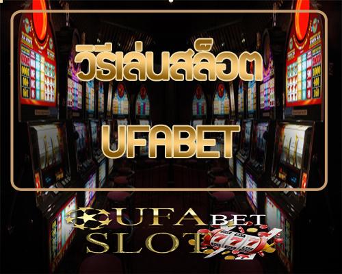 วิธีเล่นสล็อต UFABET