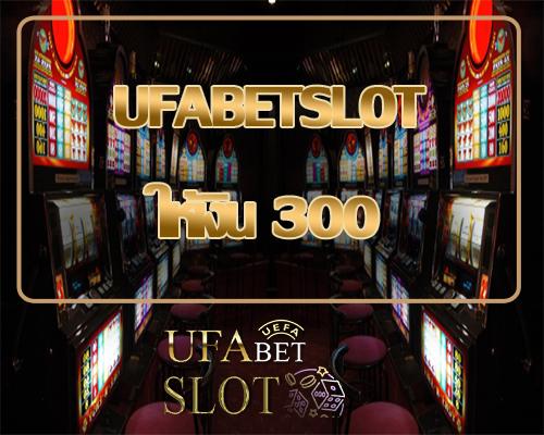 UFABETSLOT ให้เงิน 300